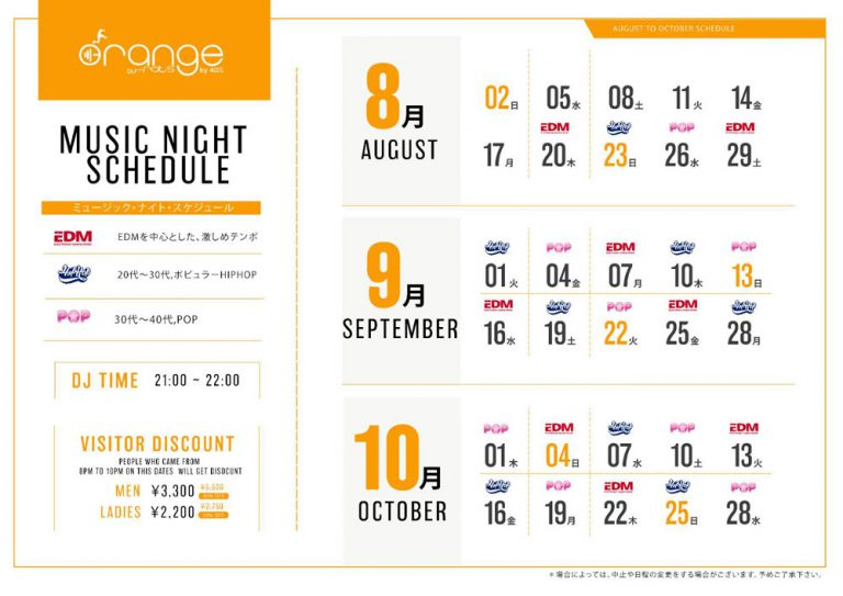 Music Night Schedule
